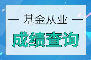 达到多少分才能满足杭州基金从业考试合格标准?