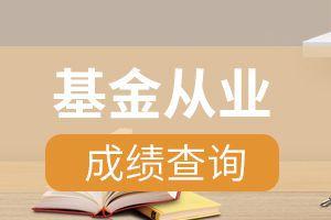 太原基金从业资格考试成绩查询流程步骤是什么?