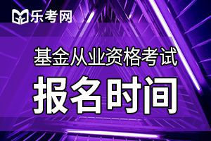 武汉10月基金从业考试报名时间:9月14日-10月9日
