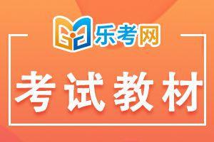 天津期货从业资格考试官方教材是什么?