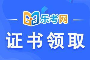徐州7月期货从业考试成绩合格后如何申请期货从业证?