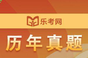 中级会计职称考试《中级会计实务》历年真题精选10