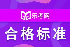 上海2020年注册会计师考试合格标准大家清楚吗?
