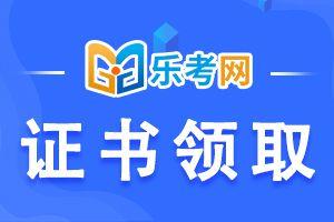 2019年广安初级经济师证书领取时间