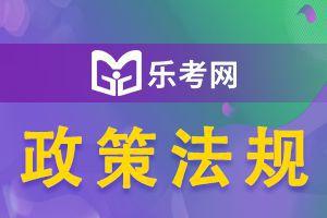 河南2020初级经济师考试政策改革内容都有什么?