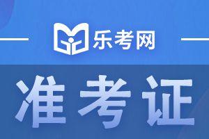 河北2020年初级经济师准考证打印时间:11月13日-20日