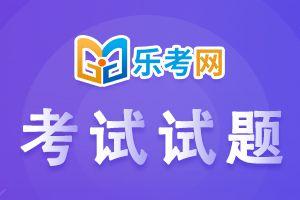 2020年经济师考试《初级金融》练习题(3)