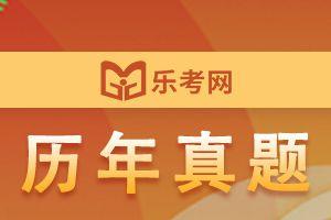 2015年初级经济师考试真题经济基础真题3