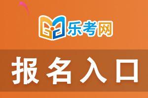 2021年中级经济师考试报名网址:中国人事考试网