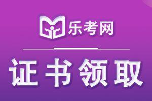 天津2020中级经济师考试合格证书怎么领取?