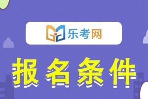 2020年广东二级建造师报名条件