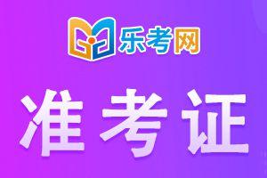2020青海二级建造师准考证打印时间:10月27日-30日