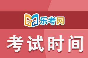 天津2020年12月cfa考试时间介绍