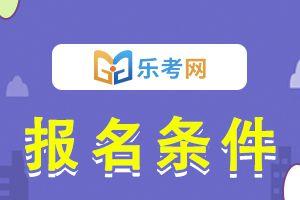 2020年重庆一级消防工程师报考条件要求有哪些?