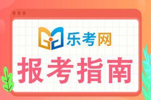 2020年重庆一级消防工程师考试报名时间