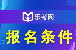 天津2021年执业医师资格考试报名条件预测