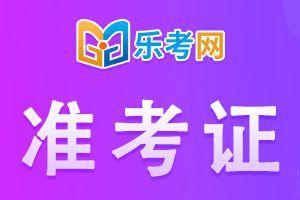 天津执业医师考试准考证打印流程