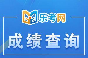 2020年北京执业医师资格考试实践技能成绩查询时间