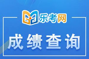 2020年执业西药师成绩查询入口:中国人事考试网