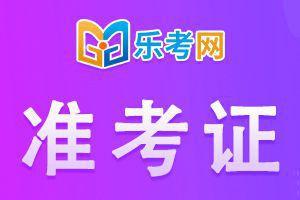 2020年贵州执业药师考试准考证打印时间:10月19-23日