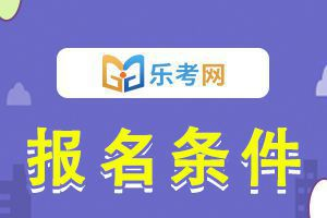 河南2021年执业西药师考试报名条件介绍