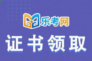 黑龙江2020年银行从业考试证书申请流程及资料填写说明!