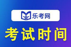 陕西下一次银行从业考试时间预计在2021年6月份!