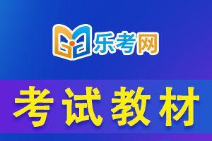 辽宁2021年初级银行从业考试教材有哪几本?