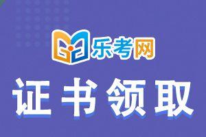 南京10月31日基金从业资格考试证书打印时间:11月10日