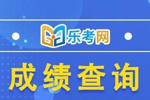天津2020年11月证券从业资格考试成绩查询入口