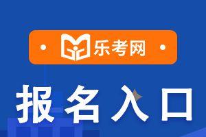 安徽省2021年初级会计报名入口和报名时间公布!
