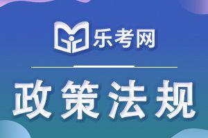 天津2020年中级会计资格考试疫情防控考生告知书