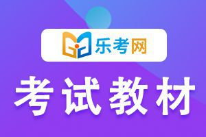 河南2021年中级会计师考试教材要买哪个?