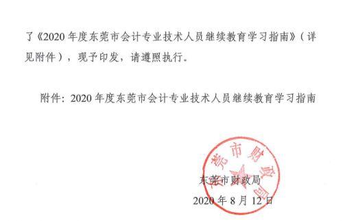 2020年度东莞市中级会计职称继续教育学习指南