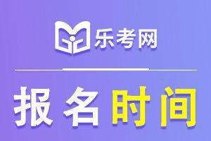北京2021年中级会计师考试报名时间预计3月开始