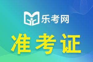 北京注册会计师考试准考证打印注意这些事!