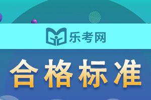 天津2020年注册会计师各科考试成绩合格标准