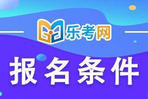 2021年天津初级经济师报名条件是什么?