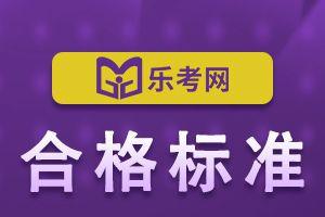 天津11月期货从业资格考试的合格标准是多少?