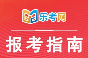 2021年第一次证券从业考试报名入口:中国证券业协会