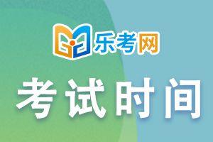 2021年初级会计职称考试时间5月15日开始