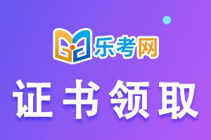 2020年广西注册会计师全科合格证领取时间