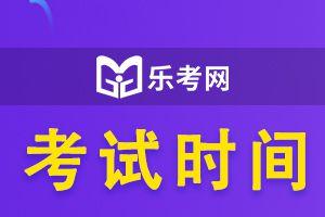 21年初级经济师考试时间:10月30、31日