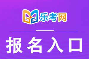 2021年中级经济师报名入口官网为中国人事考试网