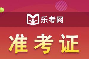 天津2021年医师资格实践技能考试准考证打印时间