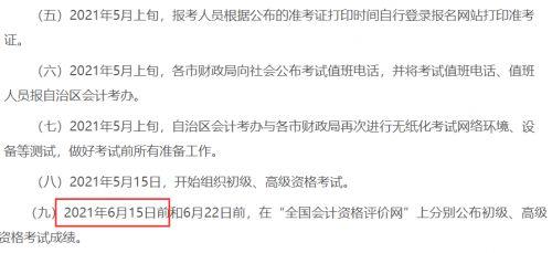 2021年宁夏初会考试成绩查询时间于6月15日前公布