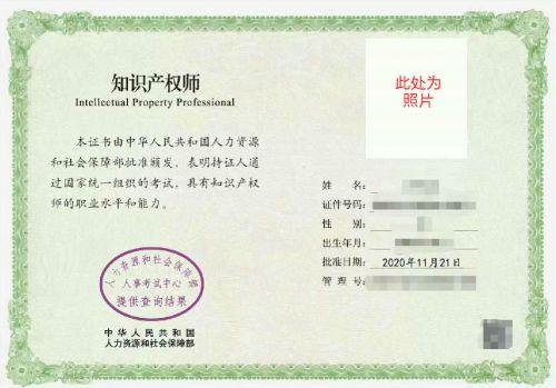 新版经济师知识产权证书样本
