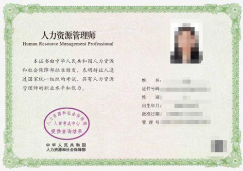 新版的经济师人力资源管理专业的证书样本