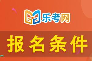 中国人事考试网:2021年经济师报考条件公布!