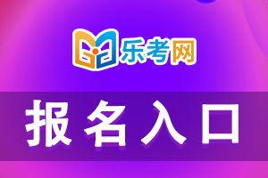 浙江2021下半年银行从业考试报名入口